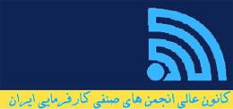 کانون عالی انجمن های صنفی فعالیت خود را شروع کرد