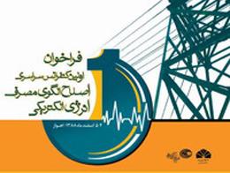 مجموعه مقالات اولین کنفرانس سراسری اصلاح الگوی مصرف انرژی الکتریکی منتشر شد