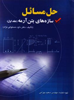 حل مسائل سازههای بتنآرمه (جلد اول)  منتشر شد