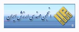 برگزاری دوره های آموزشی در انجمن مهندسی ارزش ایران