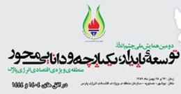 دومین همایش ملی چشم انداز توسعه پایدار در منطقه ویژه پارس