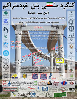 با رونمایی از نخستین کتاب شیوهنامه؛  کنگره ملی بتن خود متراکم، اردیبهشت ماه ۹۰ برگزار میشود