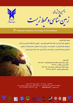مجموعه مقالات پنجمین همایش ملی زمین شناسی و محیط زیست منتشر شد