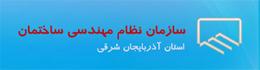برگزاری مسابقه طراحی ساختمان  توسط نظام مهندسی آذربایجان شرقی