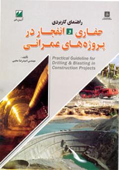 کتاب راهنمای کاربردی حفاری و انفجار در پروژه های عمرانی  منتشر شد