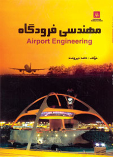 کتاب مهندسی فرودگاه  منتشر شد