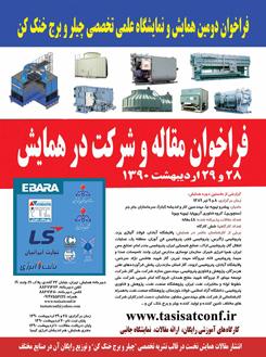 برگزاری دومین همایش چیلر و برج خنک کن در تهران