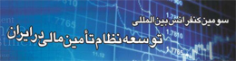 اتتشار مجموعه مقالات سومین کنفرانس بین المللی توسعه نظام تامین مالی در ایران
