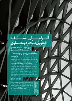 مسابقه فناوری برتر در معماری برگزار می شود