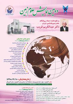 دومین همایش علوم زمین و نکوداشت استاد پیشگام علم زمین شناسی ایران دکتر عبدالکریم قریب