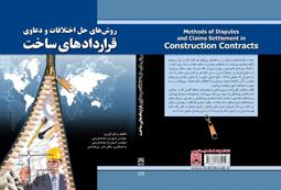 کتاب : روش های حل اختلافات و دعاوی قراردادهای ساخت