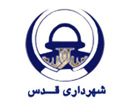 غلامرضا محمد خانی، شهردار قدس مشکلات  اهالی  ناحیه ۲ منطقه ۱ را  بررسی نمود