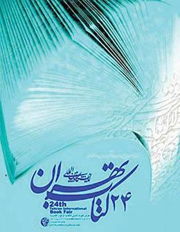 بیست و چهارمین نمایشگاه بینالمللی کتاب تهران افتتاح شد