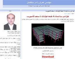 وبلاگ مهندسی عمران راه و ساختمان