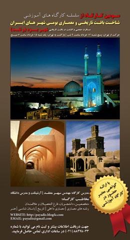 سومین کارگاه آموزشی شناخت بافت تاریخی و معماری بومی شهرهای ایران