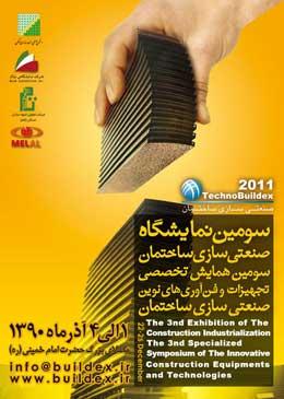 سومین نمایشگاه صنعتی سازی ساختمان، در تهران برگزار می شود