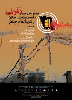انتشار مقاله های اولین کنفرانس ملی مدیریت بحران، زلزله و آسیب پذیری اماکن و شریانهای حیاتی