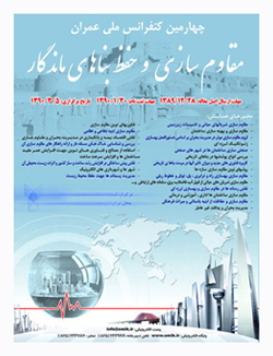 مجموعه مقالات چهارمین همایش ملی مقاوم سازی و حفظ بناهای ماندگار منتشر گردید