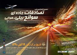 مجموعه مقالات دومین کنفرانس ملی تصادفات جاده ای، سوانح ریلی و هوایی با ۱۳۸ مقاله منتشر گردید