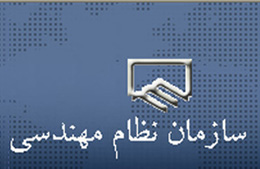 اعطای نشان مقررات ملی ساختمان به سازمان نظام مهندسی ساختمان استان قزوین