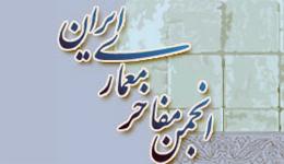 اعلام برنامه مهر ماه انجمن مفاخر معماری ایران