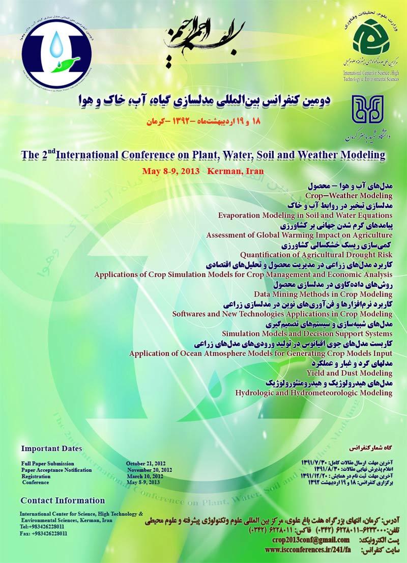 دومین کنفرانس بین المللی مدلسازی گیاه، آب، خاک و هوا