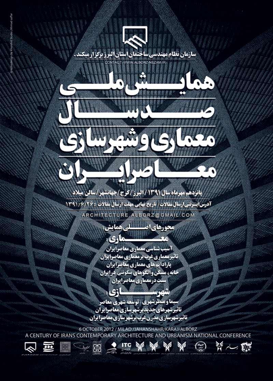 همایش ملی صد سال معماری و شهرسازی معاصر ایران برگزار می شود