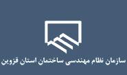اعطای اعتبار نامه اعضای هیاتمدیره نظام مهندسی ساختمان قزوین