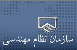 هیات رییسه نظام مهندسی تهران معرفی شد