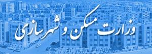 اداره کل راه و شهرسازی استان تهران ادغام شدند
