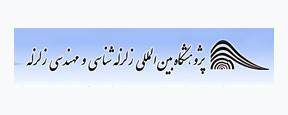 سومین نشست علمی-تخصصی انجمن مهندسی زلزله ایران و جامعه مهندسان مشاور