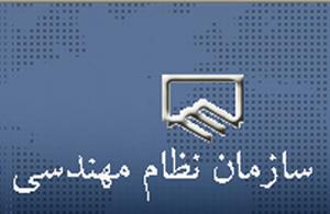 ترکیب هیات رئیسه سازمان نظام مهندسی ساختمان کردستان مشخص شد