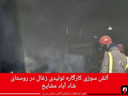 آتشسوزی کارگاه تولیدی زغال در روستای شاد باد مشایخ اطفا شد
