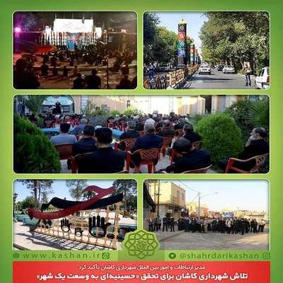 تلاش شهرداری کاشان برای تحقق «حسینیهای به وسعت یک شهر»