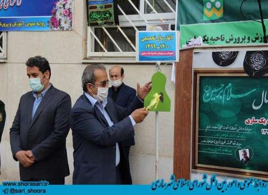 حضور رئیس شورای اسلامی شهر ساری در مراسم آغاز سال تحصیلی جدید و بازگشایی مدارس