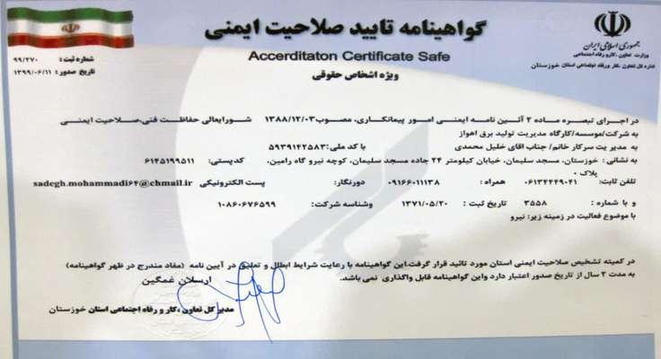 اخذ گواهینامه تایید صلاحیت ایمنی توسط نیروگاه رامین اهواز