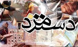 اعمال افزایش حقوق کارمندان از فروردین ۹۲