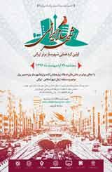 اولین گردهمایی شهرساز برتر ایرانی