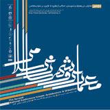 تغییر زمان برگزاری دومین همایش ملی معماری و شهرسازی اسلامی (از نظریه تا کاربرد) - تبریز