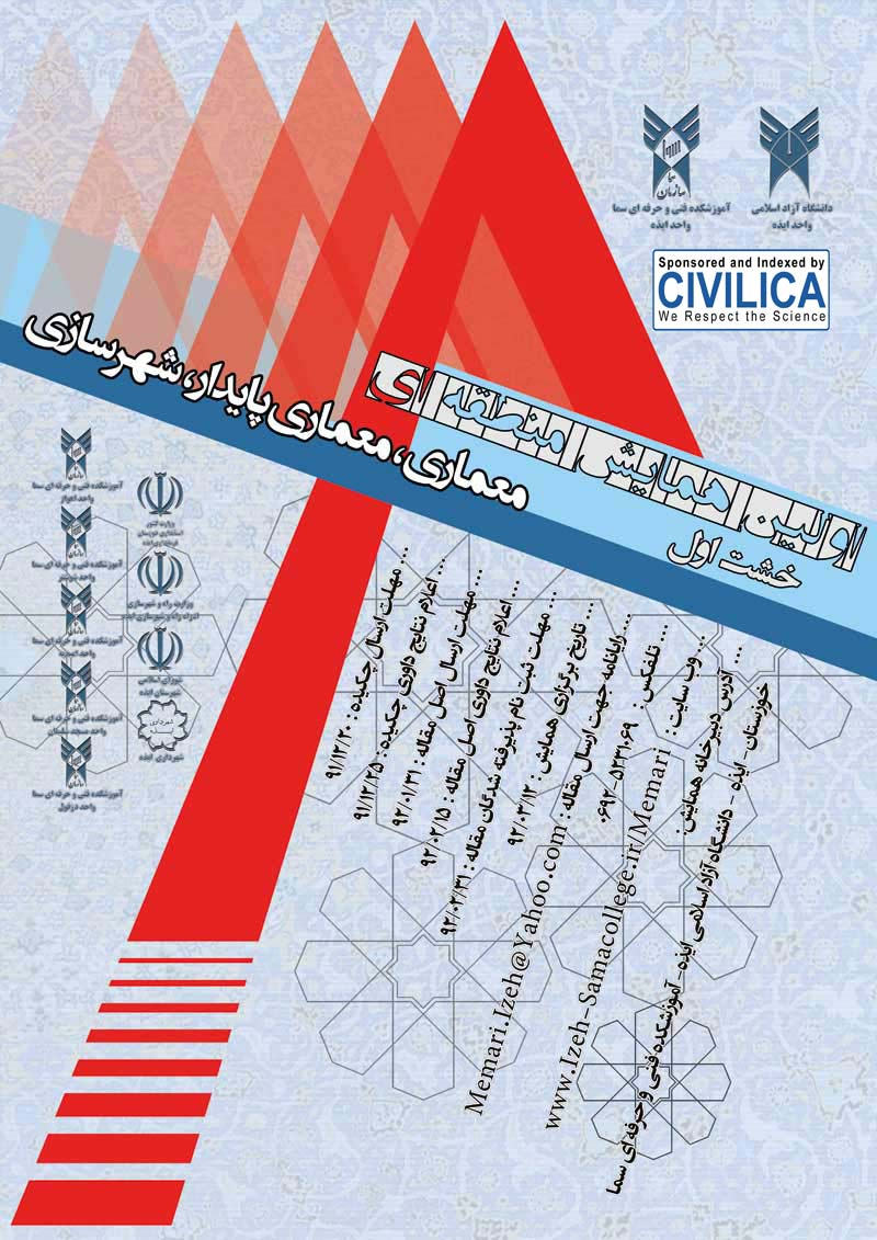 برگزاری اولین همایش منطقه ای معماری پایدار و شهر سازی ایذه (خشت اول)