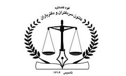 اطلاعیه کانون سردفتران و دفتریاران در مورد اجرای طرح ملی ثبت آنی