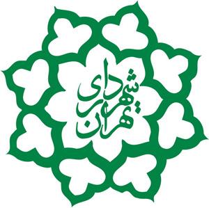 تدوین شاخص عزل و نصب مدیران در شهرداری تهران