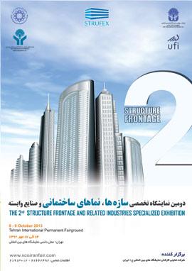 دومین نمایشگاه تخصصی سازه ها و نماهای ساختمانی، اسفندماه برگزار می شود