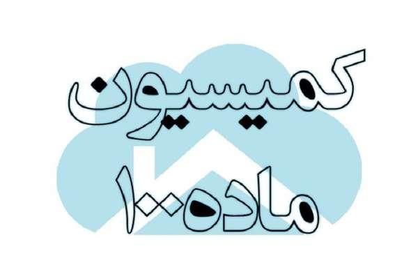 38 پرونده در کمیسیون ماده 100 منطقه 2 شهرداری قزوین بررسی شده است