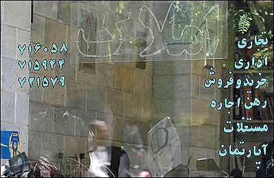 فعالیت ۲۰۰۰ مشاور املاک غیر مجاز در تهران