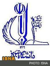 دانشگاه تبریز در مقطع کارشناسی ارشد بدون کنکور دانشجو پذیرش میکند