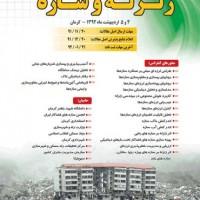 مشاهده مجموعه مقالات چهارمین کنفرانس ملی زلزله و سازه در بانک مقالات علمی پژوهشی کشور (سیویلیکا)