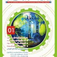 دسترسی به مجموعه مقالات اولین همایش ملی و نمایشگاه تخصصی محیط زیست، انرژی و صنعت پاک در CIVILICA