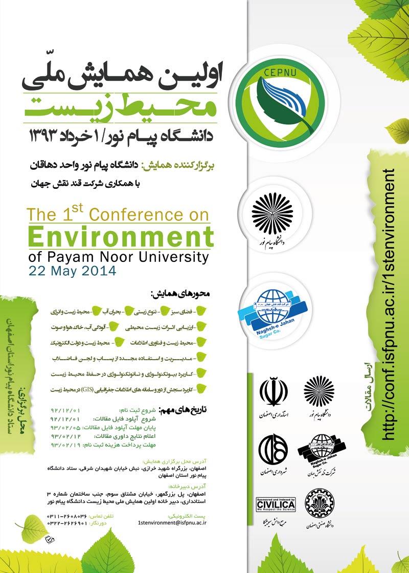 اولین همایش ملی محیط زیست