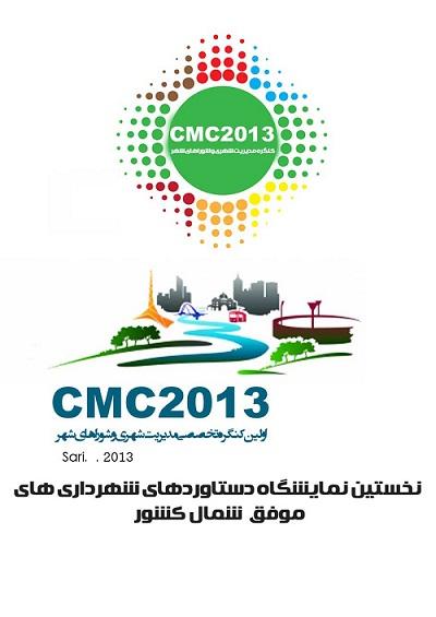 اولین کنگره تخصصی مدیریت شهری و شوراهای شهر